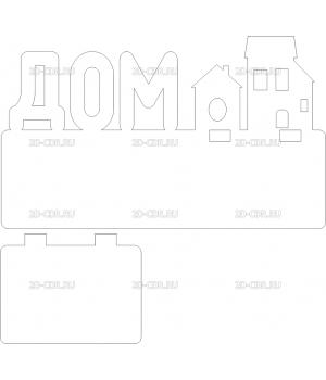 Ключница Дом (2)