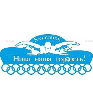 Пловец (4)